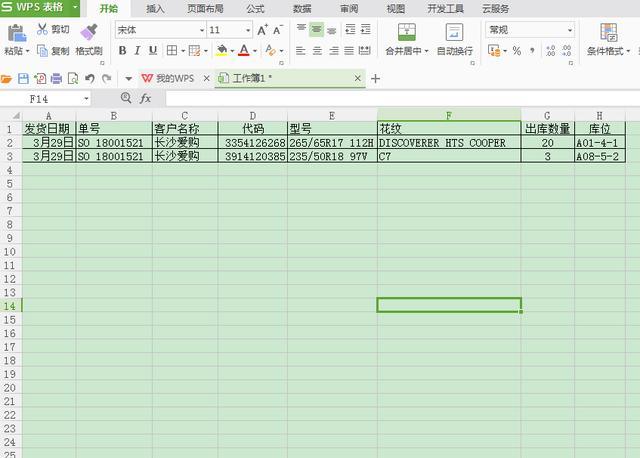 Excel中巧用高级筛选实现一对多查找,多对多查找,完美替换函数