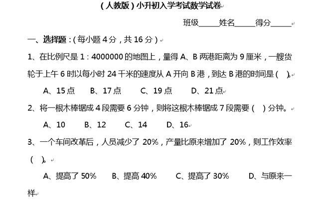 「人教版」小升初入学考试数学试卷(含答案)