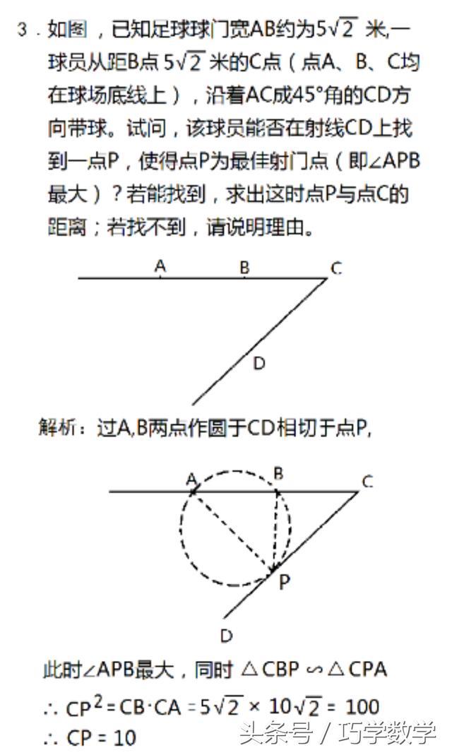 """中考数学压轴常考难点模型""""最大张角模型——米勒问题"""""""