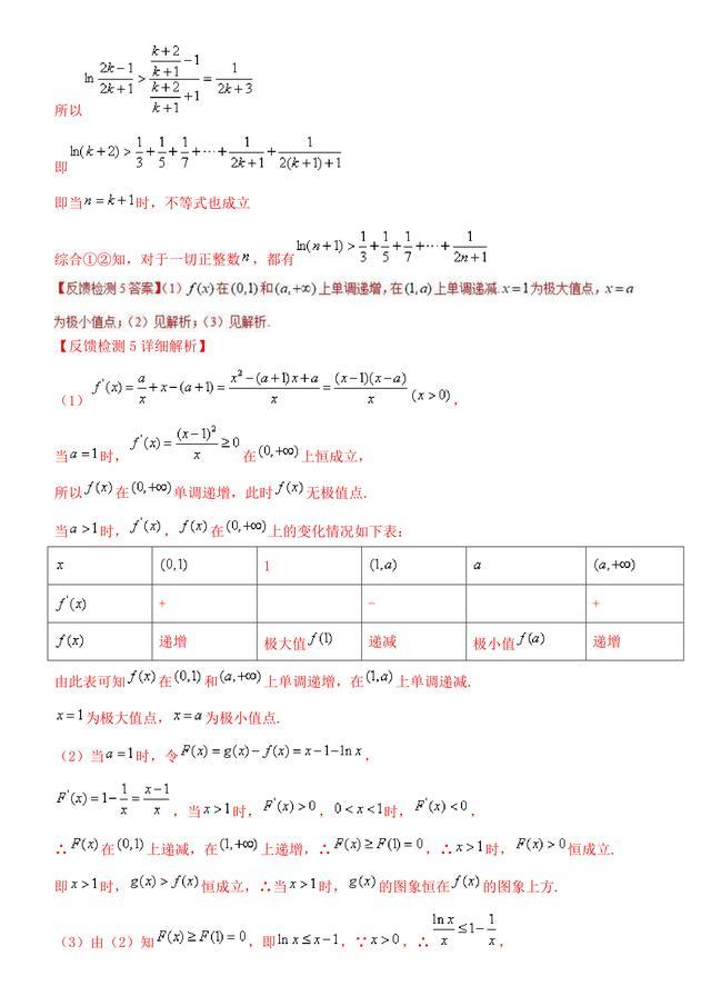 高中数学高考数列不等式的证明方法