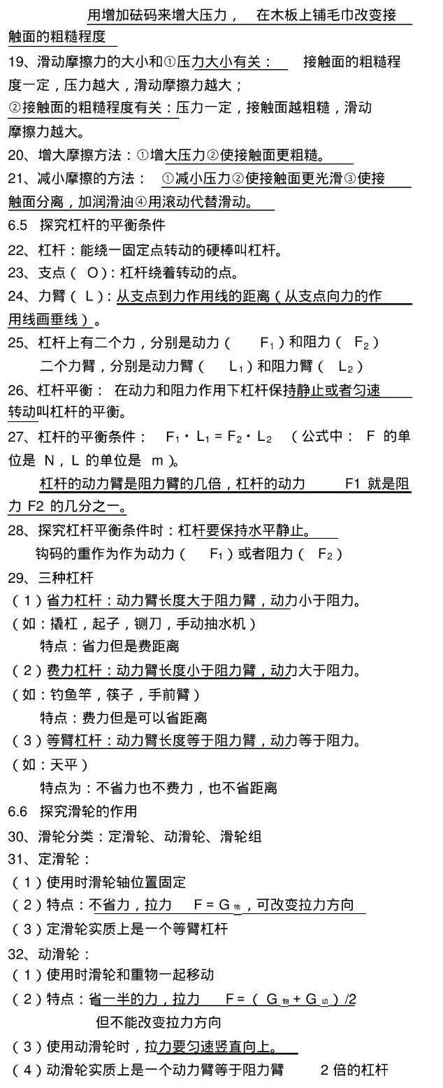 沪粤版八年级物理下知识总结(可打印)