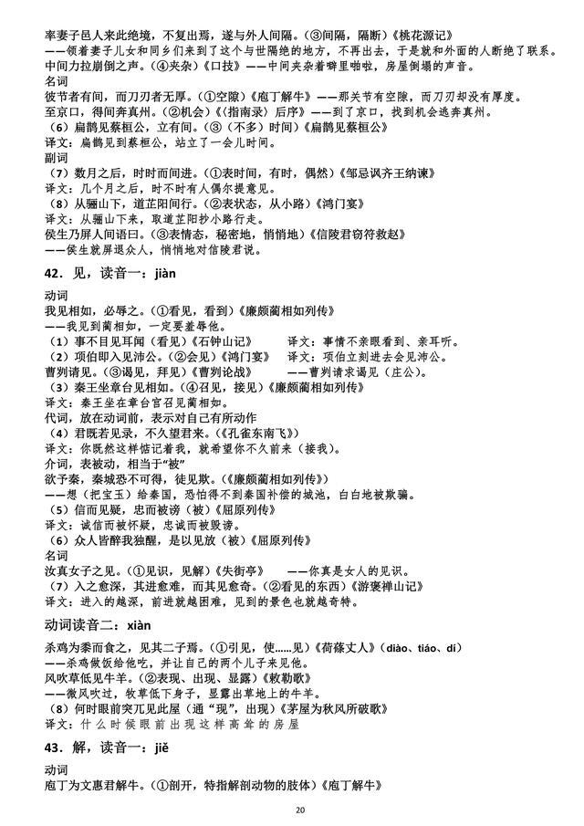 高中语文:高考120个重点实词例句翻译汇总