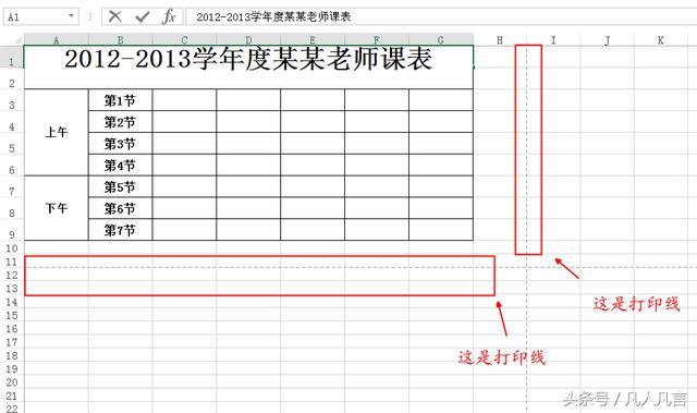 Excel工作表打印时不居中,怎么办?