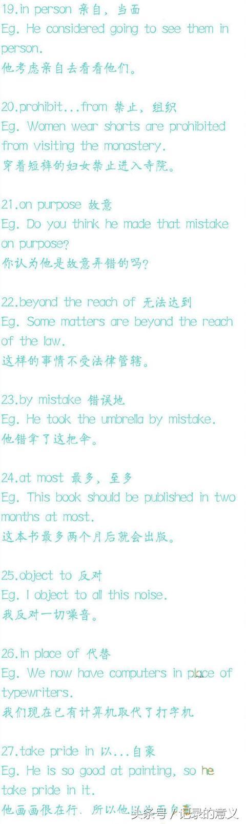 英语四六级常考的83个词组短语小结,附上例句,便于理解