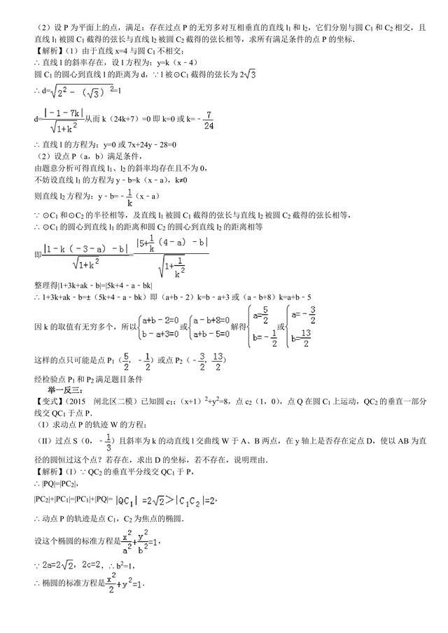 高中数学总复习冲刺,直线和圆的位置关系知识点详细解析