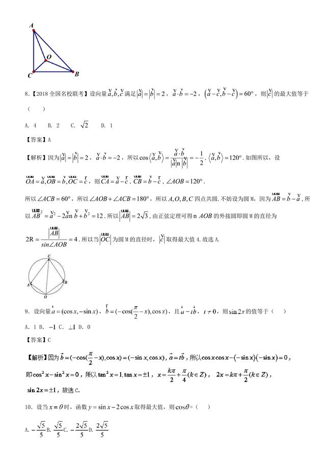 高中数学复习习题整合:三角函数与平面向量