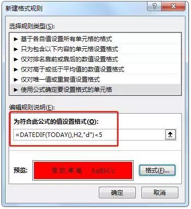 如何在EXCEL表格中设置合同到期提醒?