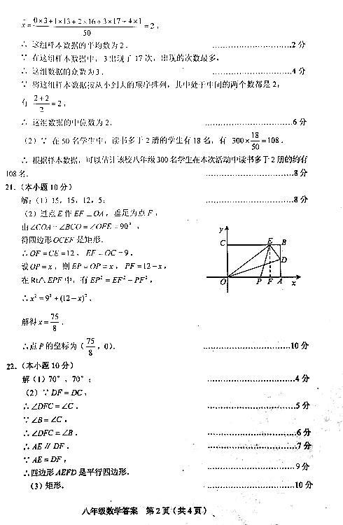 人教版八年级下册数学期末试卷(含答案)