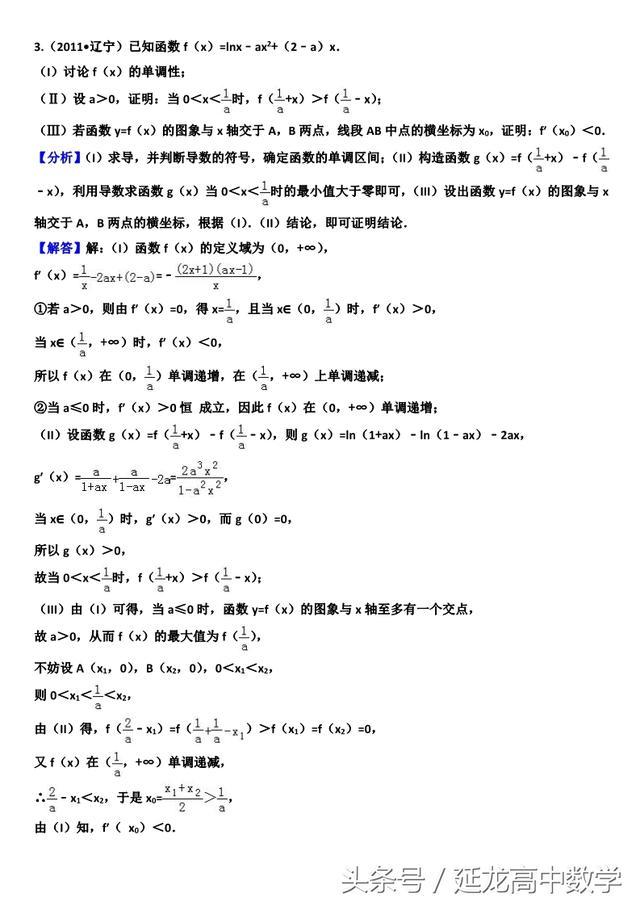 高中数学压轴系列——导数专题——极值点偏移(高考真题整理)