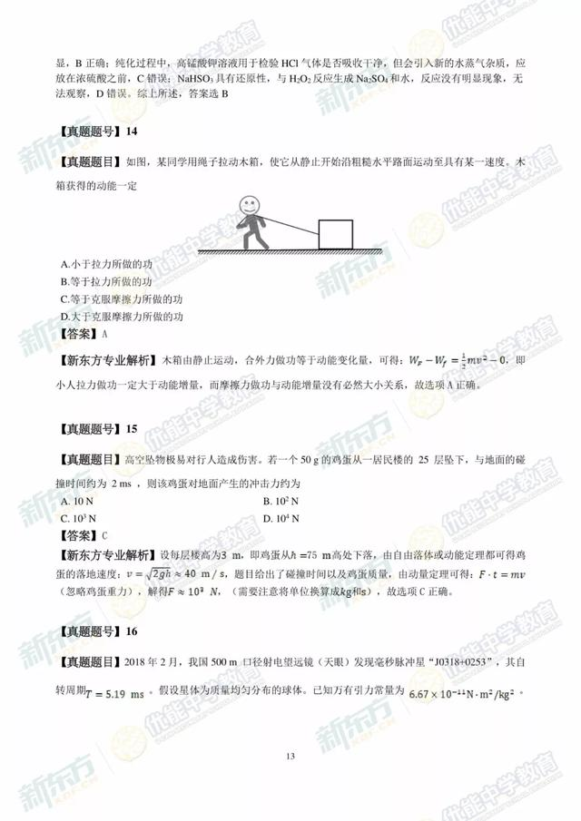 高考全国卷ll理综真题解析