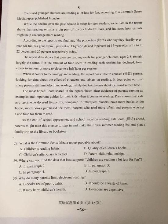 高考全国二卷真题!所有学科+参考答案(清晰版)