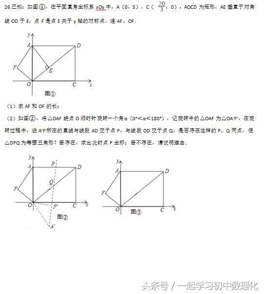 中考数学冲刺复习——图形的相似提高练习