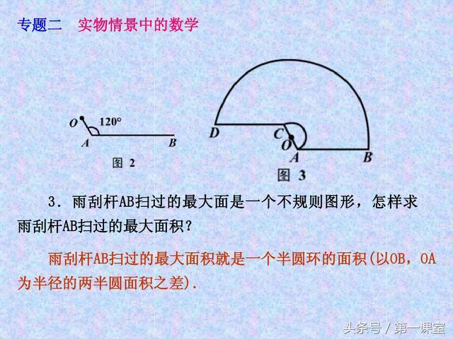 中考数学总复习:两道具有实际背景意义的数学问题