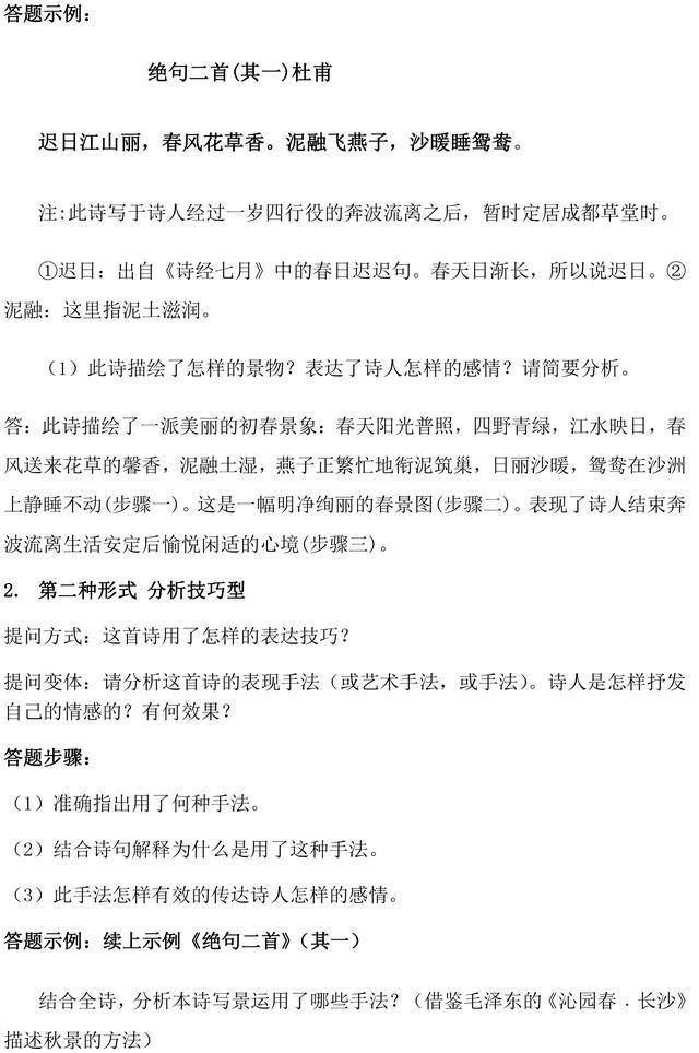 初中语文古诗词鉴赏就这八种题型