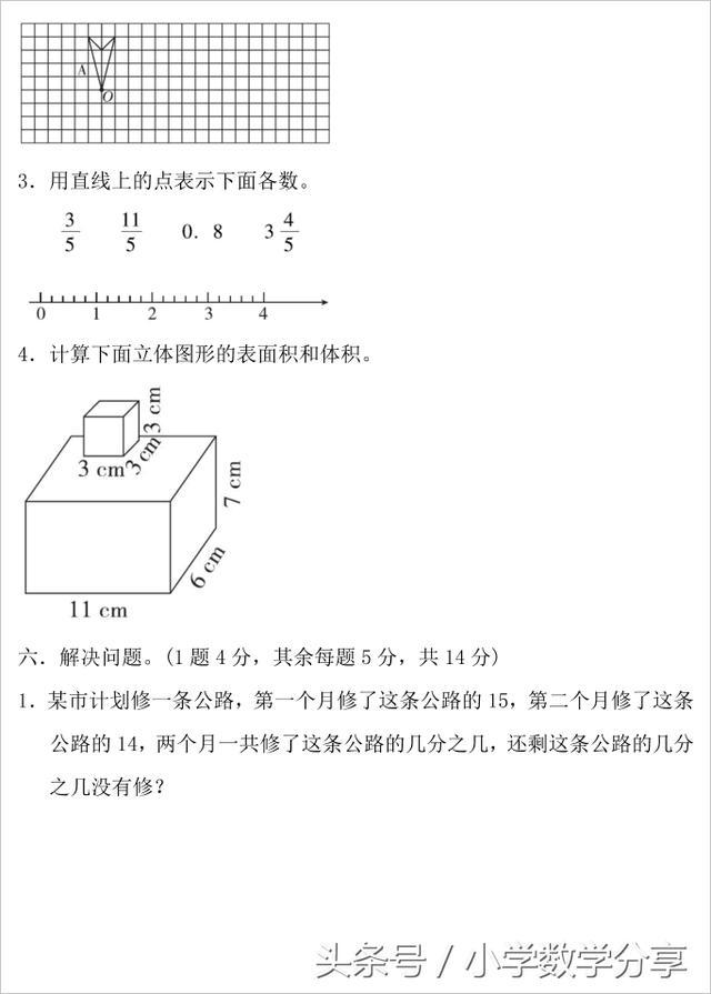 人教五年级数学下册期末检测⑩卷及答案