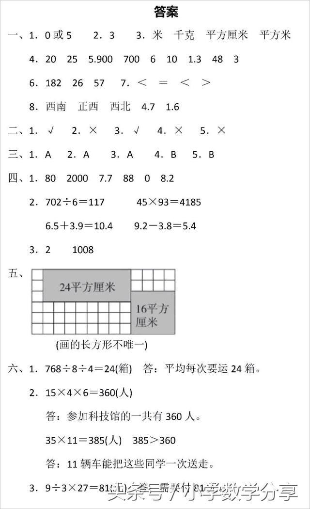 人教三年级数学下册期末检测⑩卷及答案