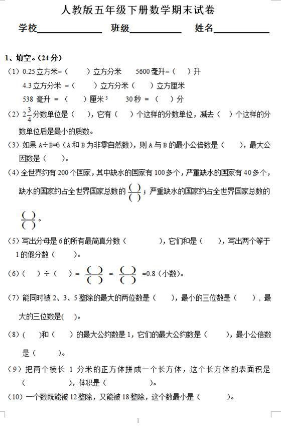 人教版五年级数学下册期末测试题