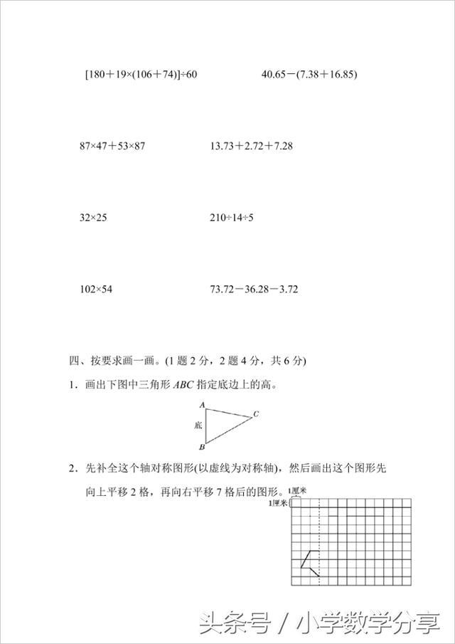 人教四年级数学下册期末检测⑩卷及答案