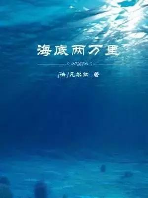 初中语文:文学名著导读大合集