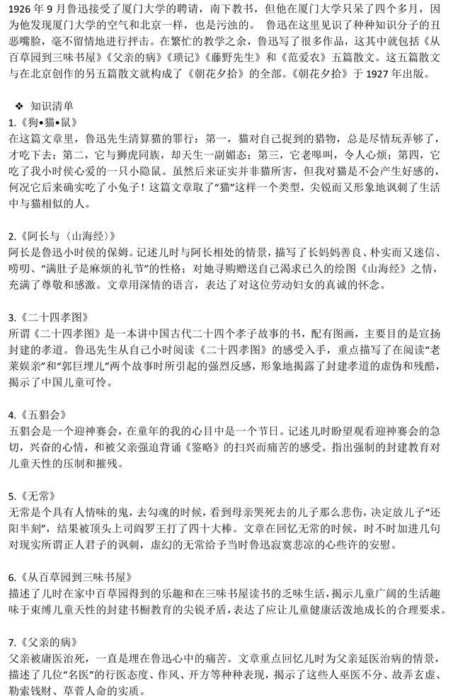 初中语文名著朝花夕拾必考考点整理