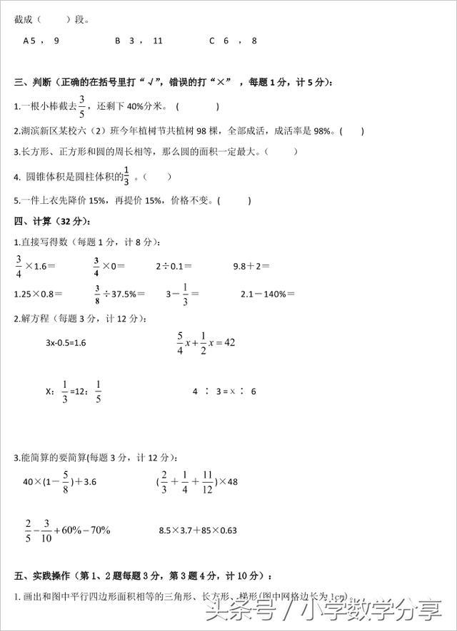 人教六年级数学下册期末检测⑩卷及答案
