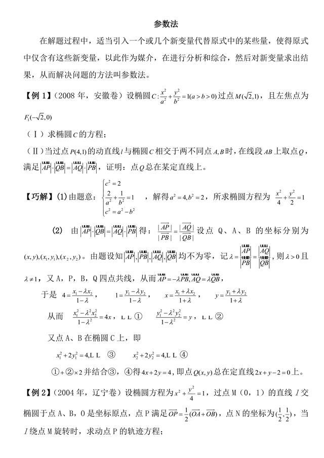 高中数学解题小技巧之参数法