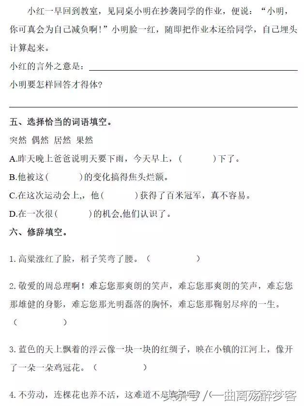 小升初语文学业测试模拟试卷(含答案)