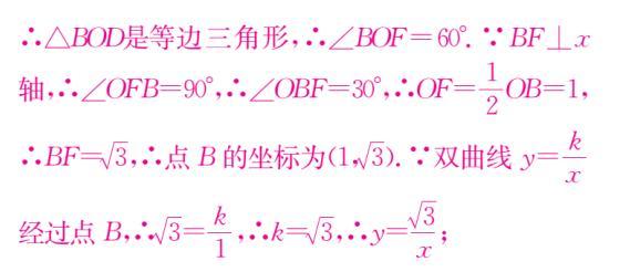 中考数学反比例函数专题训练