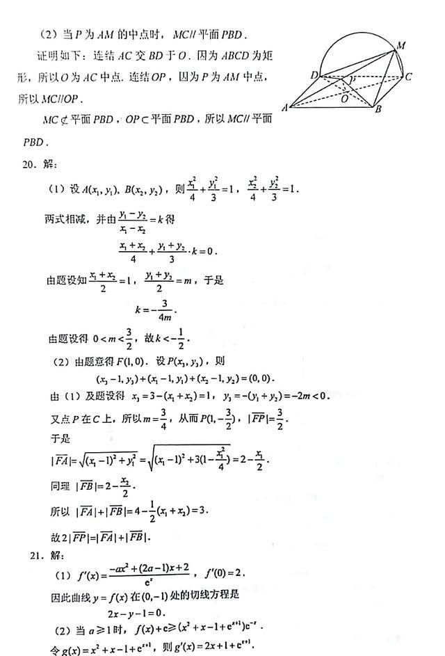 全国卷3文科数学及标准答案