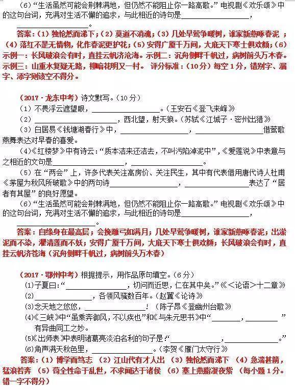 初中语文 必考古诗文默写