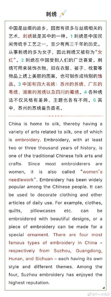 英语四六级翻译考点预测9篇:传统文化与民间艺术