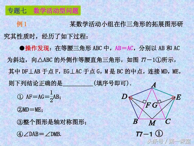 中考数学新题型:有关操作探究性问题的全方位探究