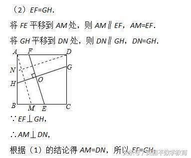 中考数学,专题复习98:四边形相关的综合题