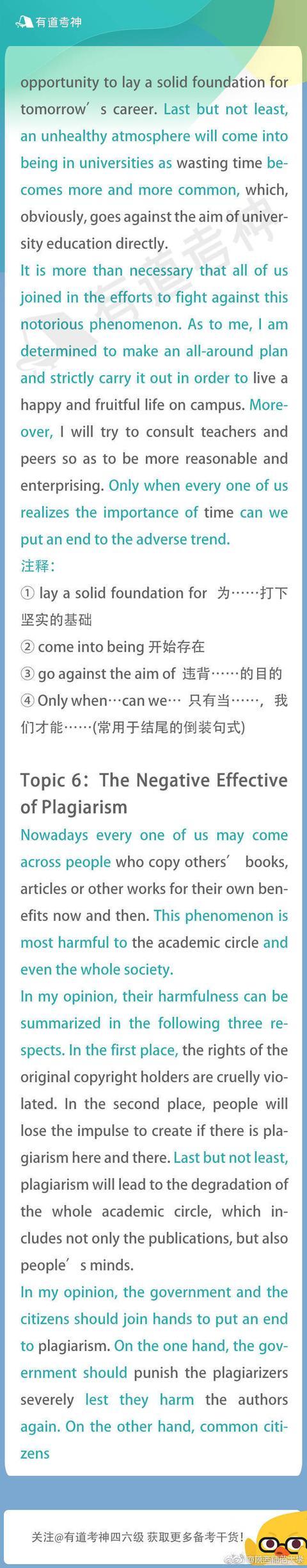 四六级写作10大热门话题及高分范文