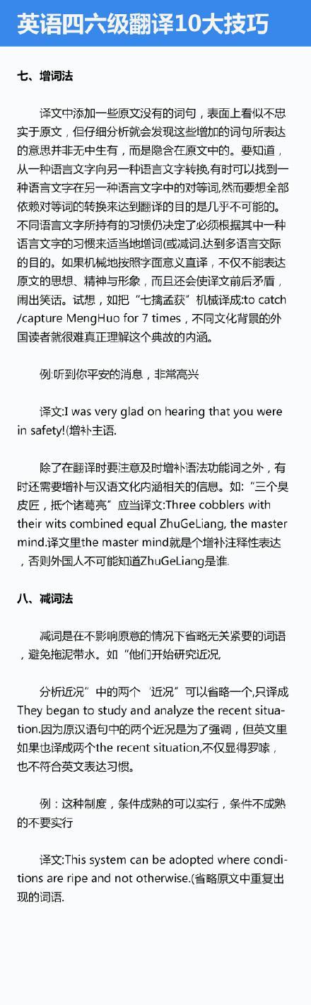 四六级翻译10大技巧