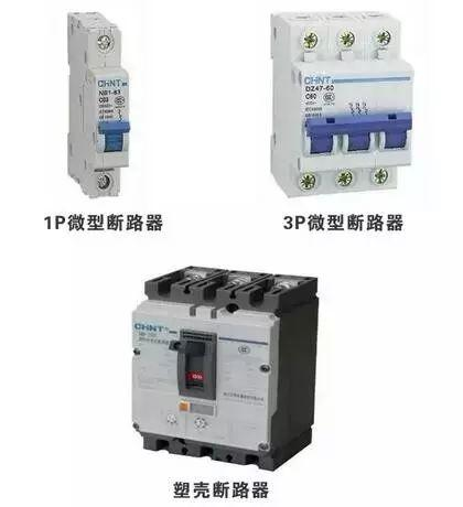 电气控制常用电气元件知识