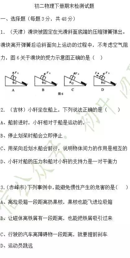 八年级物理期末考试|物理模拟卷及答案解析