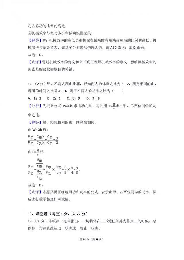 八年级期末考试|物理预测卷及答案解析