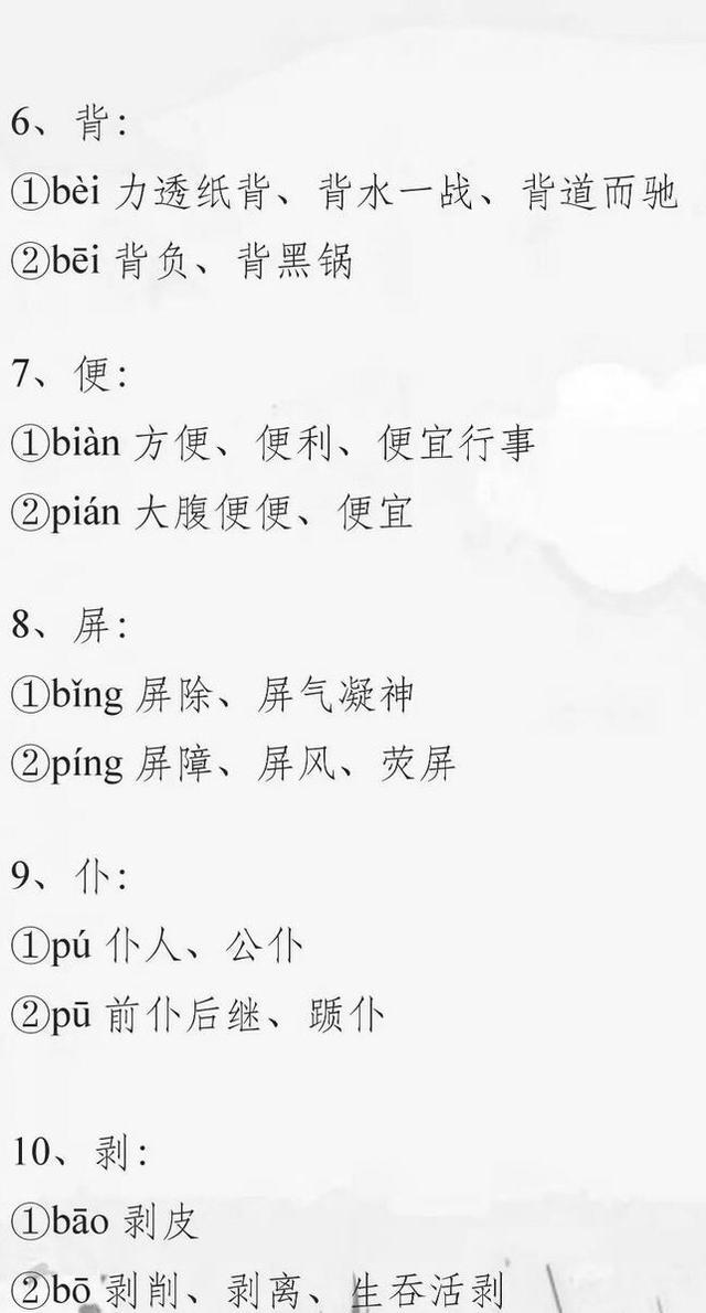 小学语文:小升初考试中易错、常考的多音字