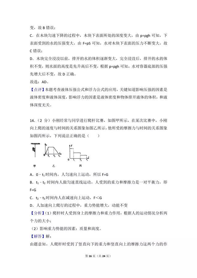 """八年级下物理""""期末预测卷""""二,附详细解答"""