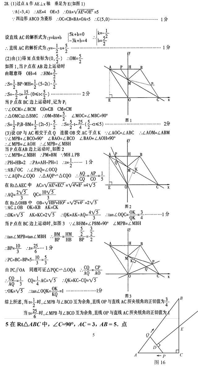 中考数学常考动点题型讲解