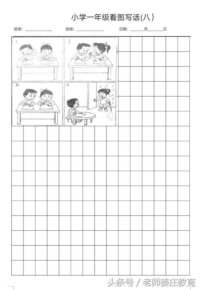 一年级语文看图写话专项讲解
