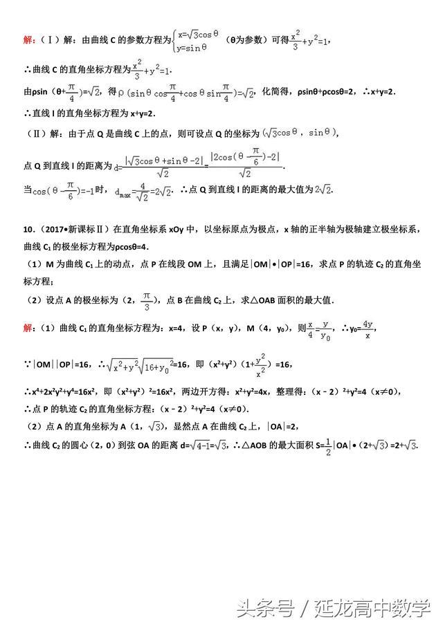 高考复习极坐标与参数方程专题(3)——求取值范围或最值