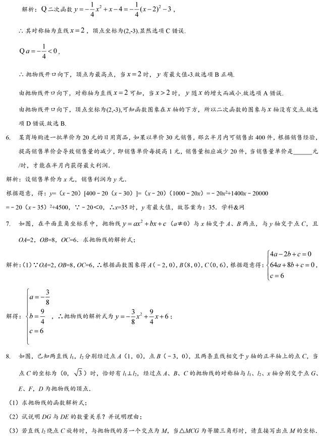 中考数学每年必考的二次函数知识点