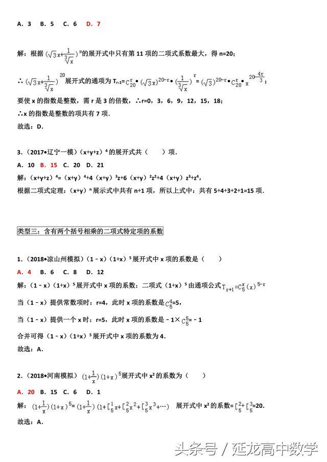 最新试题精品整理——二项式定理分类突破(1)—特定项相关问题