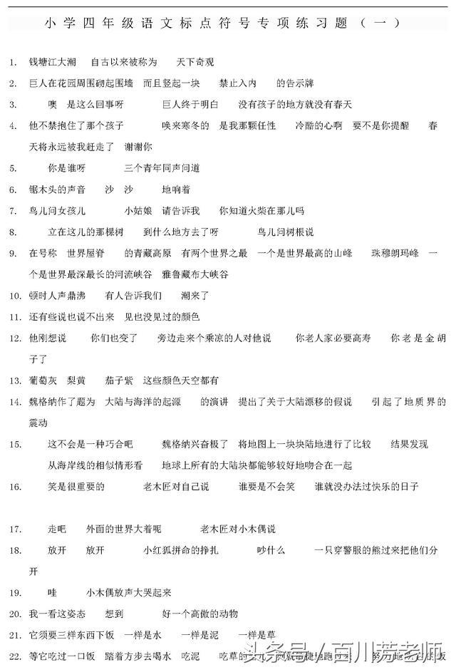 大学语文复习题_1-4年级标点符号专项练习(含答案)_小学语文_学习资料大全 ...