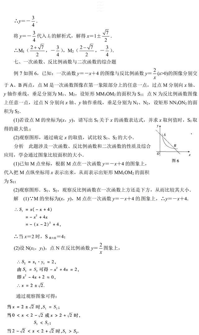中考数学压轴题常考三种函数综合问题解析