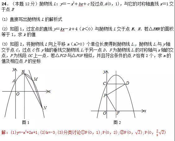 中考数学试卷及答案详解
