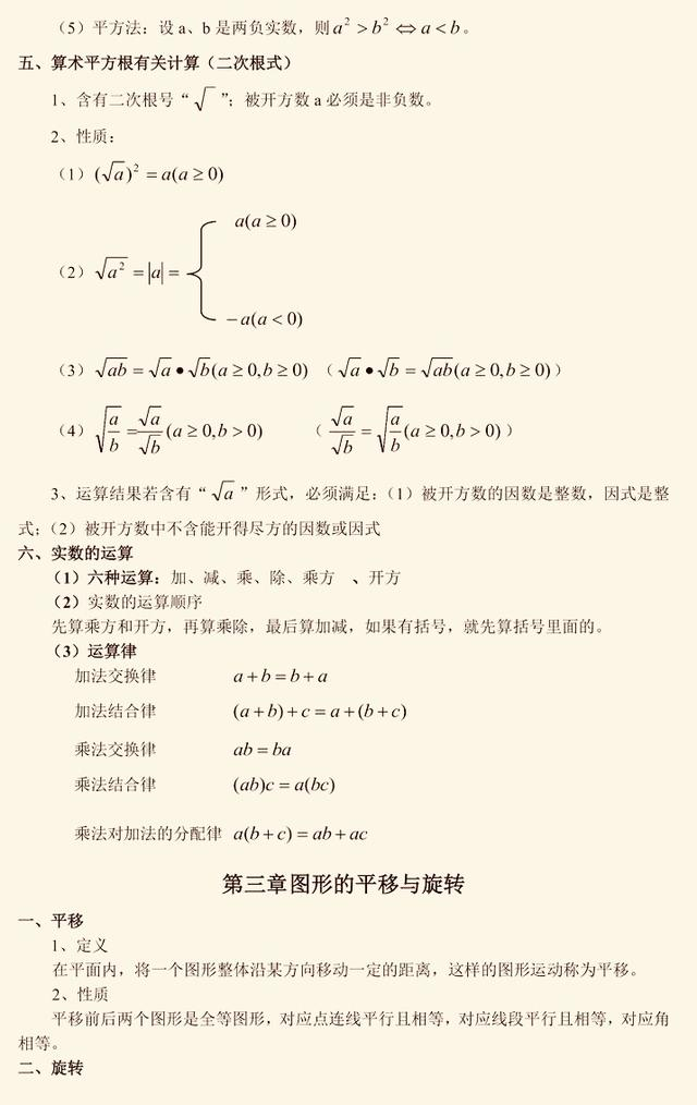 八年级上册数学预习资料