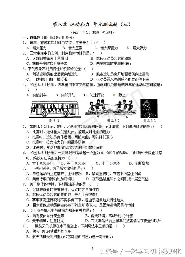 人教版八年级物理下册专题复习第三套题集 力和运动(打印版)